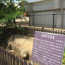 長持形石棺蓋 (四天王寺)