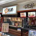 写真:福天丼 イトーヨーカドー大和鶴間店