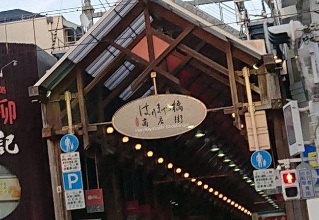 はりまや橋商店街