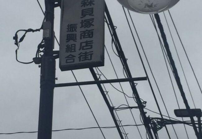大森貝塚商店街