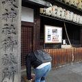 写真:八坂神社御旅所