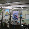 写真:横浜駅観光案内所