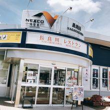 長良川サービスエリア(下り線)レストラン