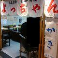 写真:よっちゃん 駅ビル店