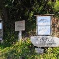 写真:湯浅城跡