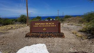 ハプナ ビーチ州立公園