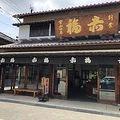 写真:赤福 二見支店
