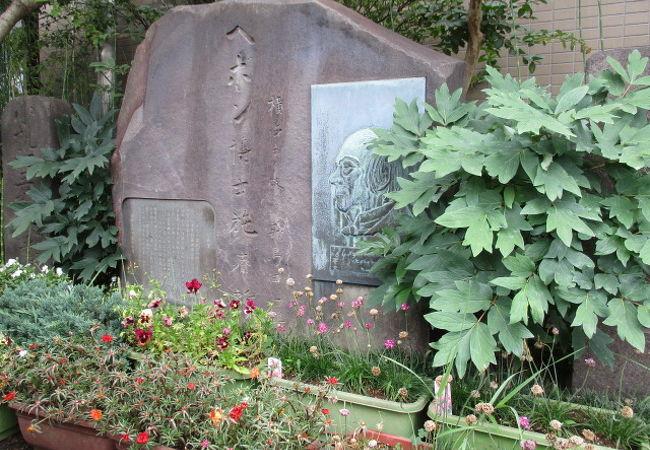 ヘボン博士施療所跡碑