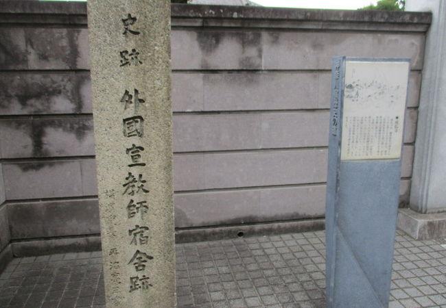 外国宣教師宿舎跡碑