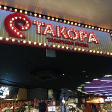 TAKOPAに名前が変わりました。