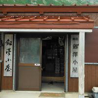 剱澤小屋 写真
