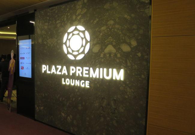 名称変更でプラザ・プレミアムになってます。