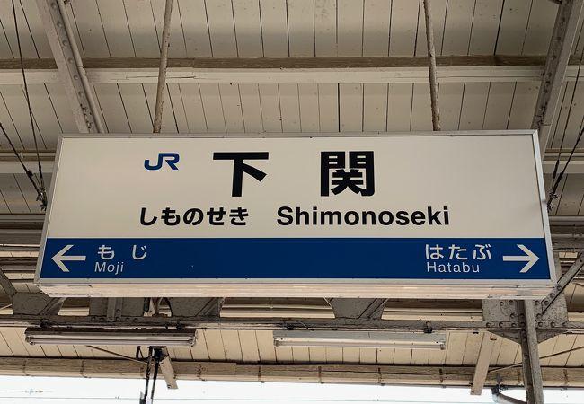 駅は小さいけど便利です
