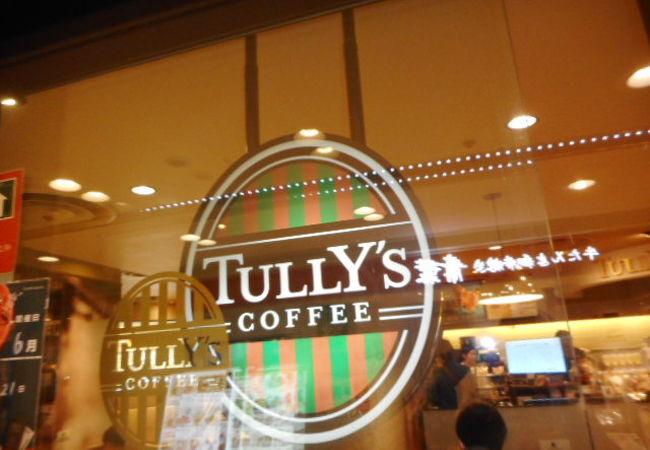 タリーズコーヒー たまプラーザ東急SC店