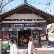 懐古園の土産物店