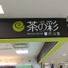 宇治園 茶の彩 三番街店