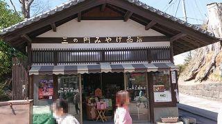 三の門土産品店