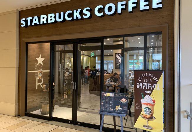 スターバックス・コーヒー たまプラーザテラス店