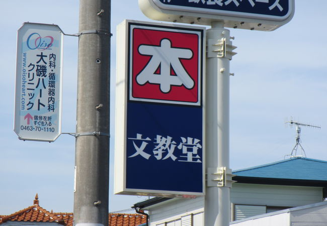 文教堂書店 (大磯国府店)