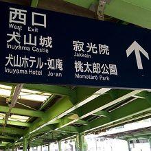 犬山遊園駅のホーム