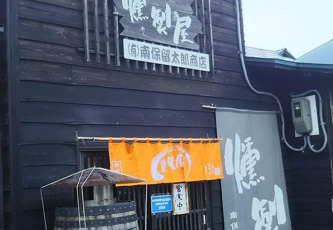 南保留太郎商店 燻製屋