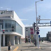 駅やバスセンターお土産物屋などが入った複合施設