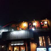人気の味噌ラーメン専門店