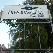 ブレイクウォーターカフェは、ホラニアの幹線道路沿いにありますが、通りから海岸方向に入ります。