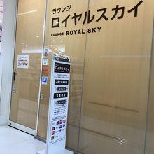 秋田空港 ロイヤルスカイラウンジ