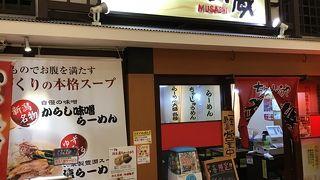 ちゃーしゅうや 武蔵 けやきウォーク前橋店