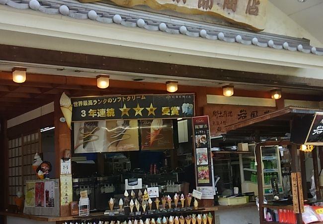 佐々木屋小次郎商店