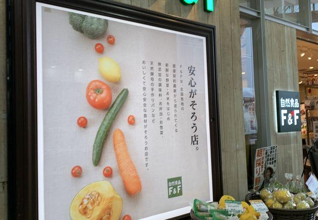 自然食品の店 F&F (自由が丘店)