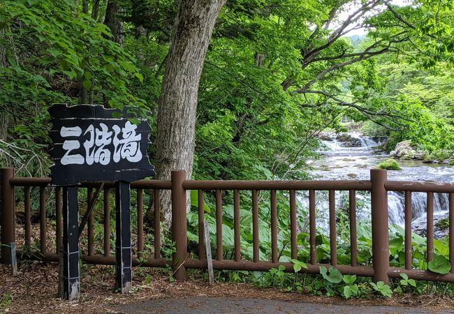 三階滝公園