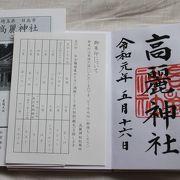 日本的な神社とは異なる雰囲気を持つ、御朱印も人気。