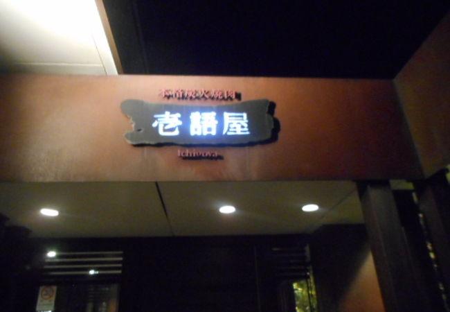 壱語屋 たまプラーザ店