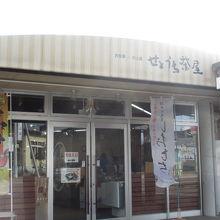 せとうち茶屋 大三島
