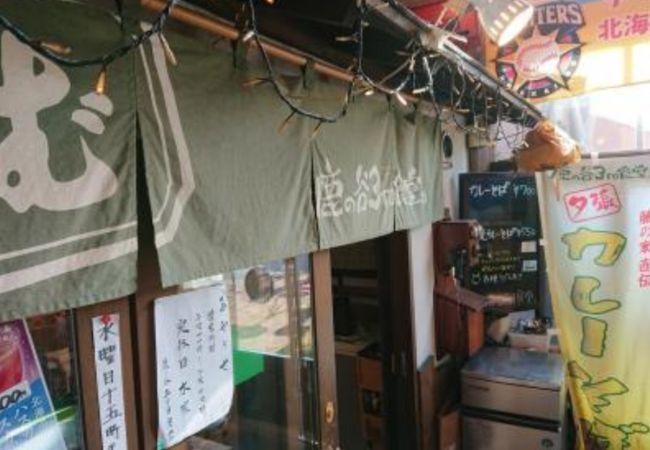 鹿の谷3丁目食堂