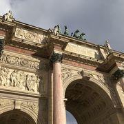 ルーブル美術館前の凱旋門