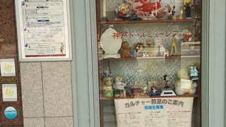 神戸ドールミュージアム