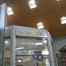 軽井沢観光案内所