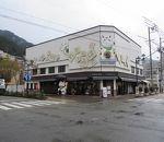 ヤマカワ支店 (招猫店)