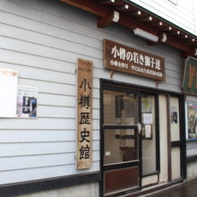 小樽歴史館