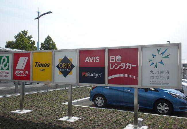 タイムズカーレンタル (佐賀空港店)