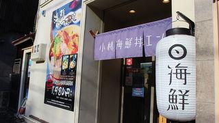 小樽海鮮丼エン