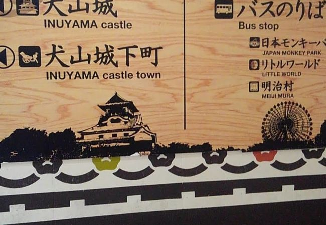 犬山観光の主要駅