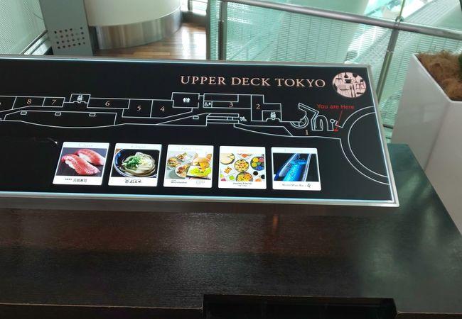 UPPER DECK TOKYO (アッパー デッキ トーキョー)