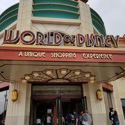 ワールド オブ ディズニー