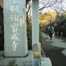 鶴岡八幡宮近くのお寺
