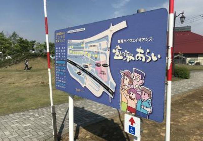 道の駅 あらい(国道18号)