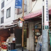 味噌と漬物販売のお店